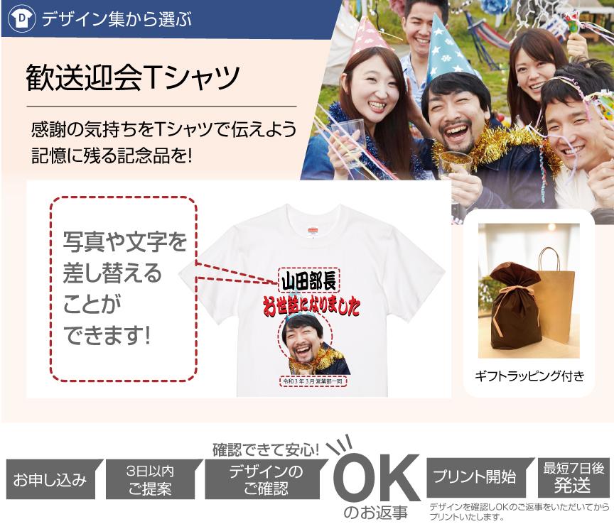 歓送迎会Tシャツ